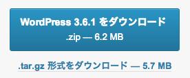 WordPress in Japanese