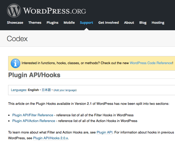 Interested in learning more? The WordPress Codex provides a comprehensive guide to hooks, including a code reference for developers.